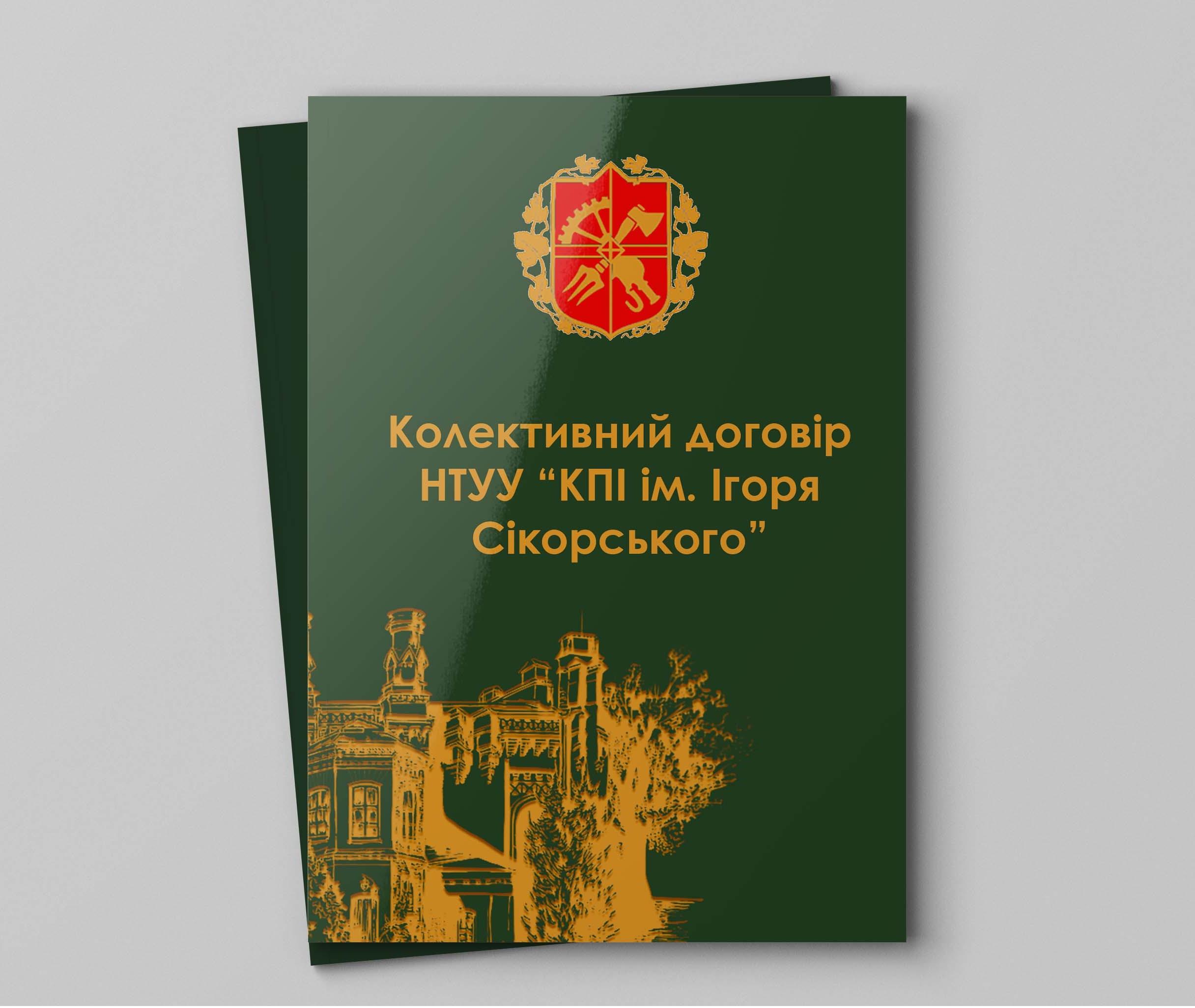 Конференція  трудового колективу університету.
