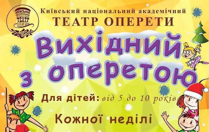 Театрально-розважальне дозвілля для маленьких глядачів «Вихідний з оперетою»!