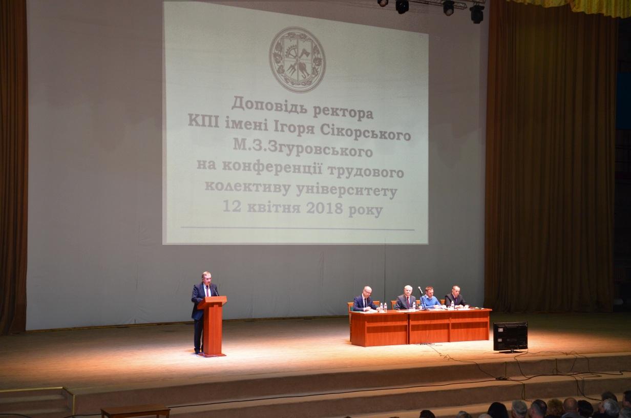 Конференція трудового колективу університету