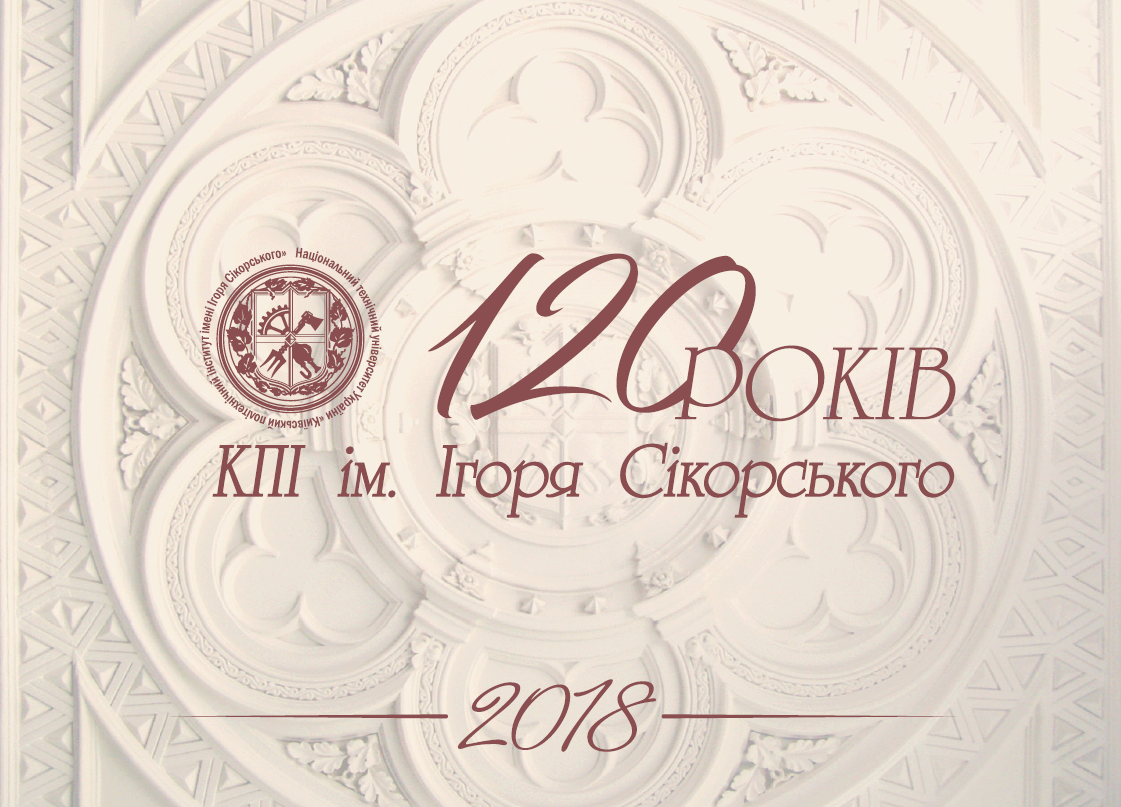 Календар заходів до 120-річчя КПІ ім. Ігоря Сікорського