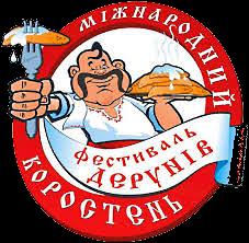 «Фестиваль дерунів−2018» у м. Коростень. з Профкомом КПІ