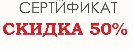 Сертифікати на відпочинок до Трускавця та Ворохти