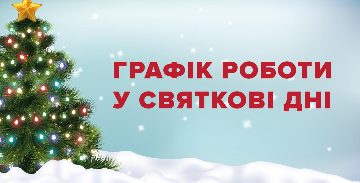 Графік роботи Спорткомплексу КПІ ім. Ігоря Сікорського на свята