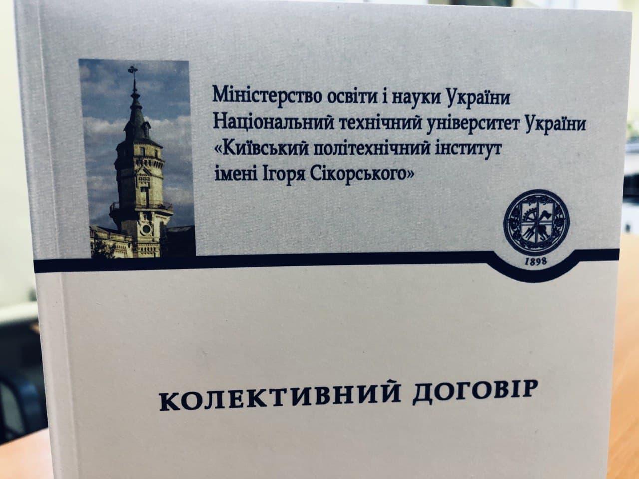 Про організацію та проведення колективних переговорів та укладання колективного договору КПІ ім. Ігоря Сікорського у 2021 році