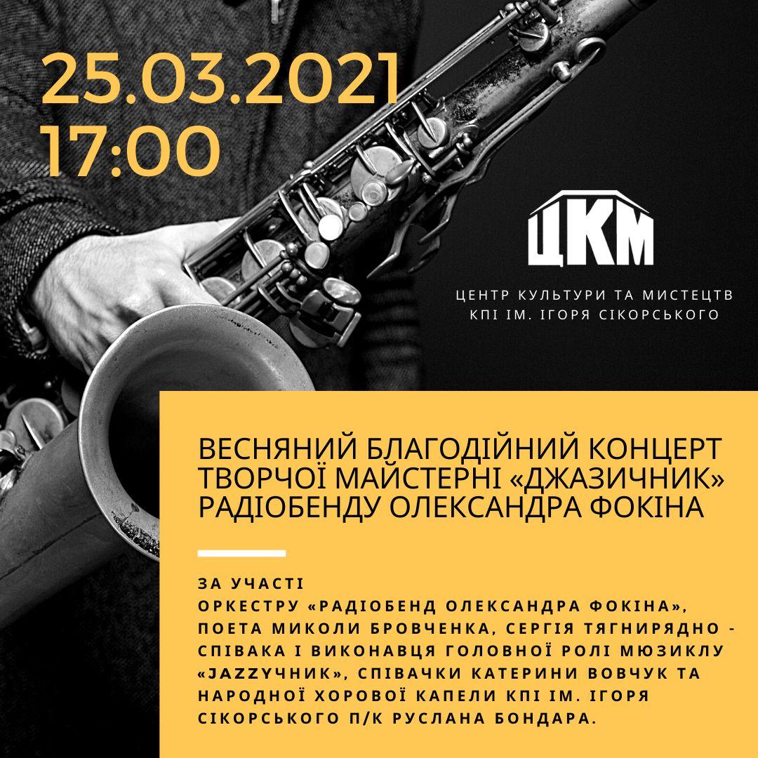 Весняний джаз у КПІ ім. Ігоря Сікорського