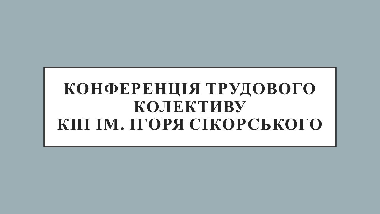 Конференція трудового колективу КПІ ім. Ігоря Сікорського