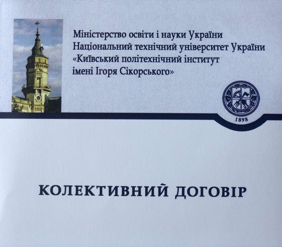 Проєкт колективного договору КПІ ім. Ігоря Сікорського